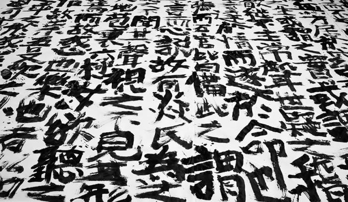 Baumhekel - Zhuangzi Kalli